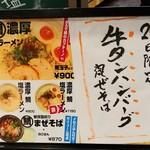 福島壱麺 -