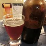 柏ビール -