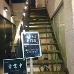 東京焼き麺スタンド - 階段