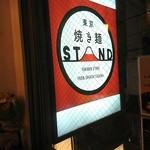 東京焼き麺スタンド - 看板