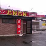 10656329 - 国道8号線・・・能登&富山の分岐点のそば