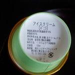 10656502 - ヴァニラ・アイスクリーム