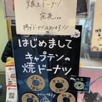 Captain's Donut - 【2019.4.7】焼きドーナツ完売‼️