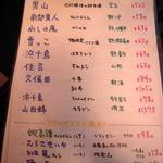 10657413 - 日本酒メニュー