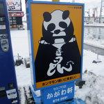 かがわ軒 - パンダ!