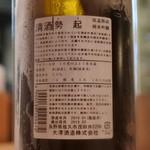 くし菜 - 長野県大澤酒造の勢起