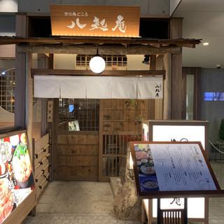 京の鳥どころ 八起庵 神楽坂店