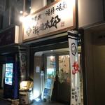 産直海鮮居酒屋 浜焼太郎 -