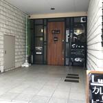 106578046 - 元町通5丁目、走水神社南のカレー、シチューのお店です(2019.4.28)
