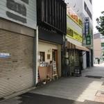 にくきゅう - 店