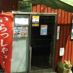 パン工房 ARAI - 入り口