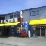 漁師の店 - 野寒布岬駐車場から徒歩5分くらい