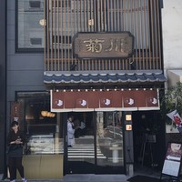 うなぎ四代目菊川-