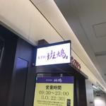 東京駅 斑鳩 -