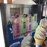 106592754 - 熊笹茶&はまなすソフトクリーム 300円