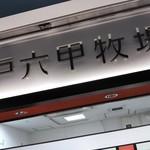 神戸六甲牧場 -