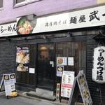 麺屋 武一  - 外観