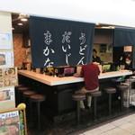 うだま - 2019年4月27日訪問