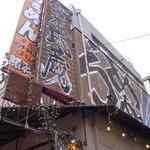 らぁめん屋 宮本武蔵 - お店の看板