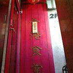 香港食堂  - F1000899_20081227184749.jpg