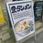 豊田タンメン - 「豊タンメン (680円)」