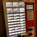 豊田タンメン - 食券機