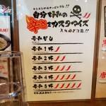 豊田タンメン - 辛さは5段階