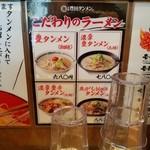 豊田タンメン - タンメンは4種類
