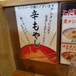 豊田タンメン - セルフの辛もやし