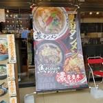 豊田タンメン - 入口前の様子