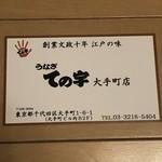 ての字 - ショップカード。