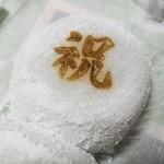 美好餅 - 料理写真:「祝 大福餅 2ヶ (260円)」