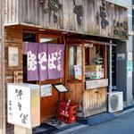 長谷川 - 店舗外観