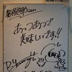 麺屋 遊助 - '11/12/04 山路力也サイン
