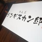 ラム王 ジンギスカン邸 - ロゴ