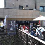 千代乃家 - 川沿いの店舗