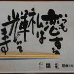 櫻壽 - それぞれ違う文章が 書かれてます。いくつか原稿があって、多分コピー(^_^;)