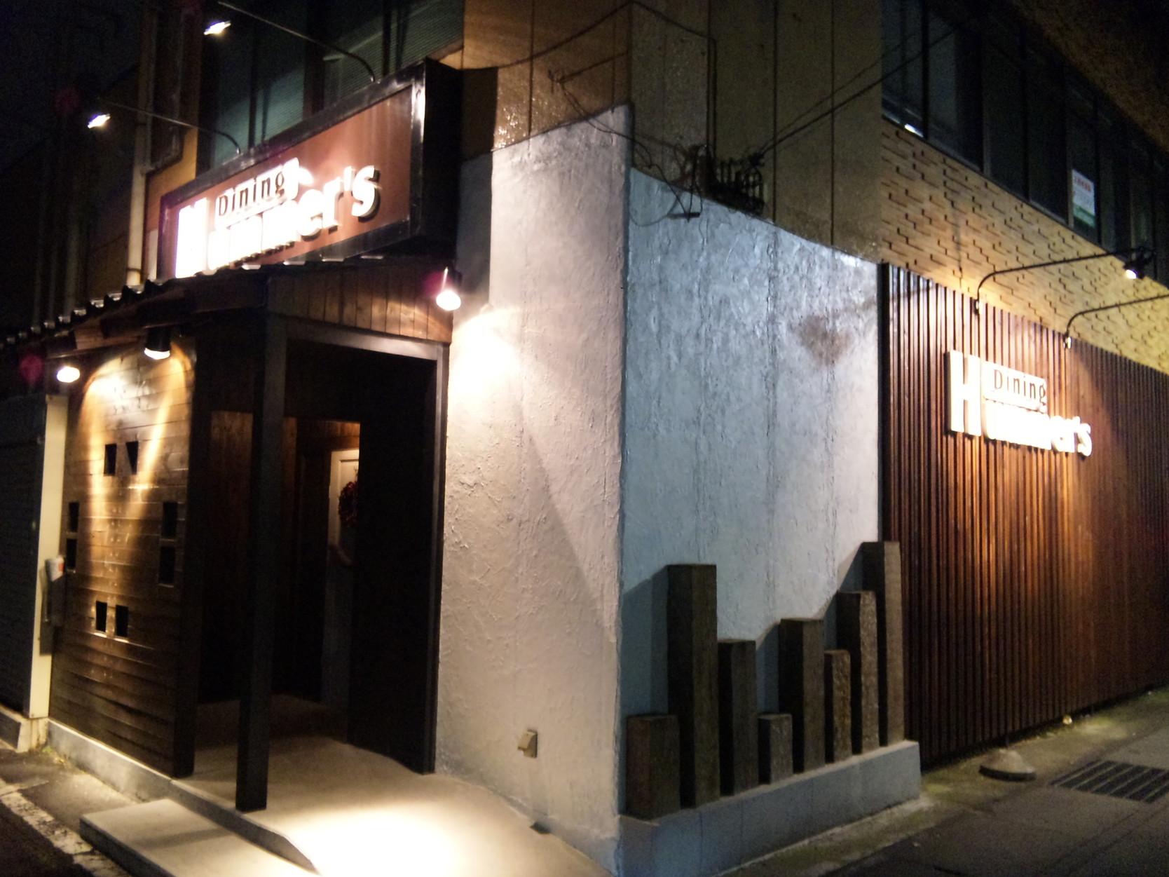 Dining Hummer's 本店