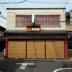 金つばの幸福堂 - 店舗外観(開店前)