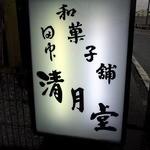 田中清月堂 - お店の看板です。