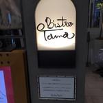 ビストロ タマ -
