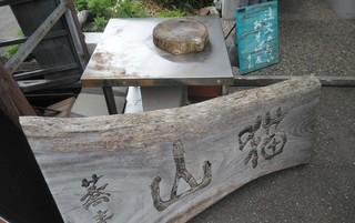 蕎麦 山猫 - 表の看板