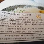 STEAK&HAMBURG ひげ -
