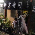 かぐら坂 新富寿司 - お店 外観