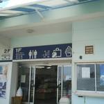 潮岬観光タワー -