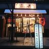 大阪焼肉・ホルモン ふたご 大門店