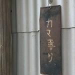 カマ喜ri - 看板