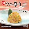 魚七鮮魚店 - 料理写真:★ウニ祭り 5/8~5/29開催★