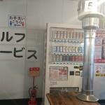 肉のオカヤマ直売所 - ドリンク。