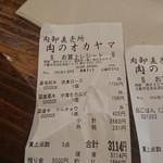 肉のオカヤマ直売所 - レシート。